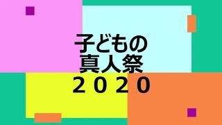 子どもの真人祭2020の動画をアップしました!